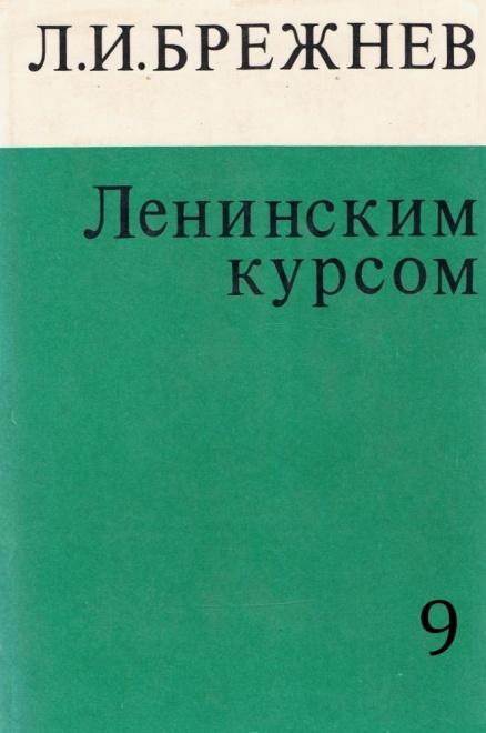 Брежнев Л. И. Ленинским курсом. Том 9