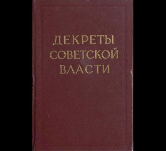 Декреты Советской власти. Том 4