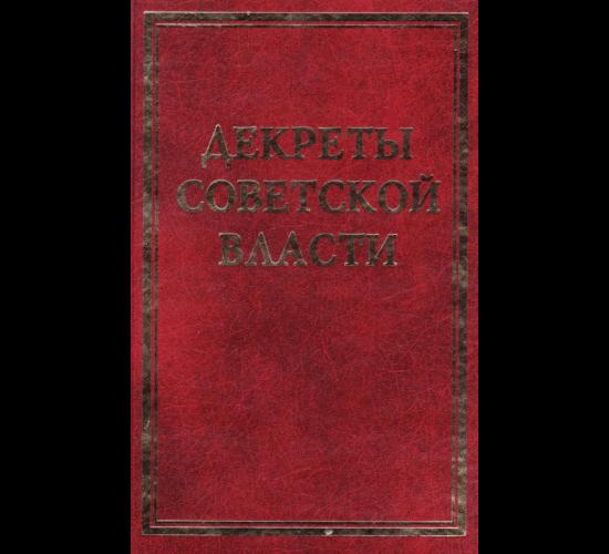 Декреты Советской власти. Том 18