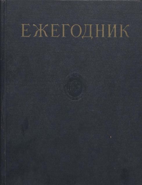 Ежегодник Большой Советской Энциклопедии. 1962