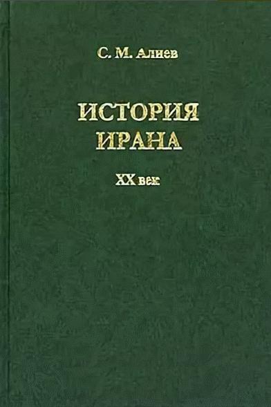 Алиев С. М. История Ирана. XX век