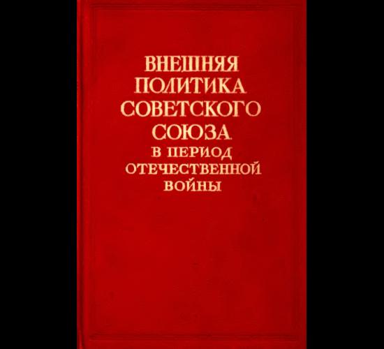 Внешняя политика Советского Союза в период Отечественной войны. Том 2
