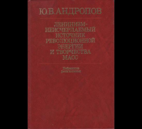 Андропов Ю. В. Ленинизм — неисчерпаемый источник революционной энергии и творчества масс