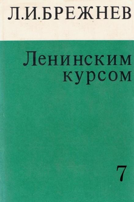 Брежнев Л. И. Ленинским курсом. Том 7