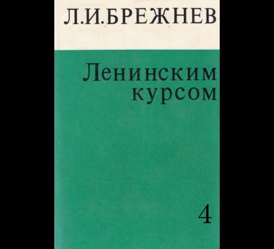 Брежнев Л. И. Ленинским курсом. Том 4