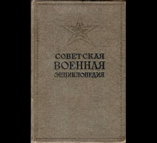 Советская военная энциклопедия. 1-е изд. Том 1
