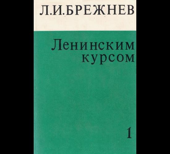 Брежнев Л. И. Ленинским курсом. Том 1