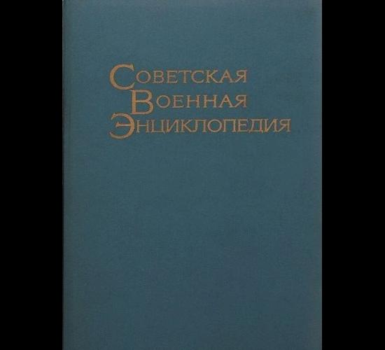 Советская военная энциклопедия. Том 4