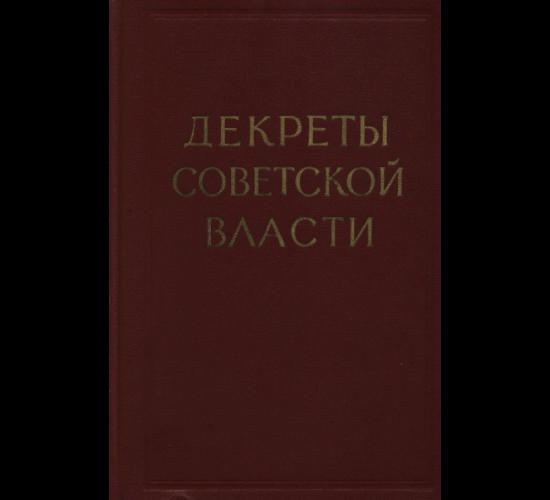 Декреты Советской власти. Том 10
