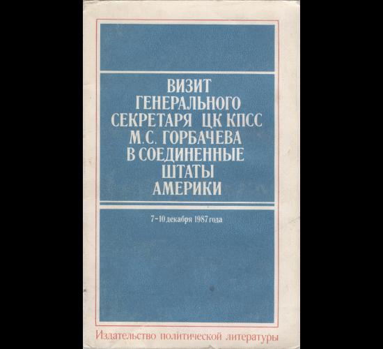 Визит М. С. Горбачева в США 7—10 декабря 1987