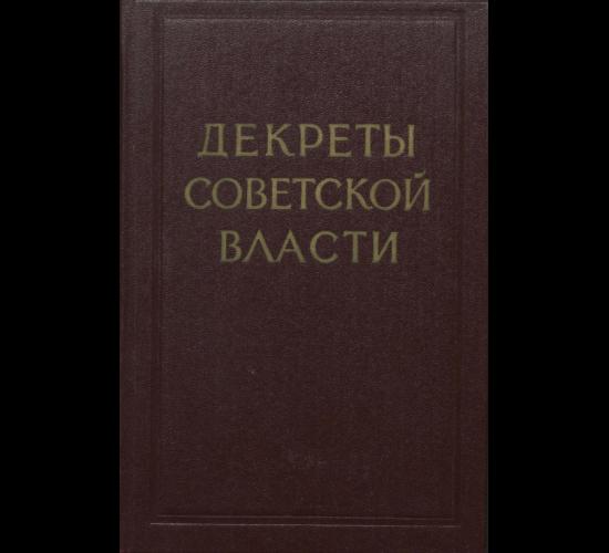 Декреты Советской власти. Том 6