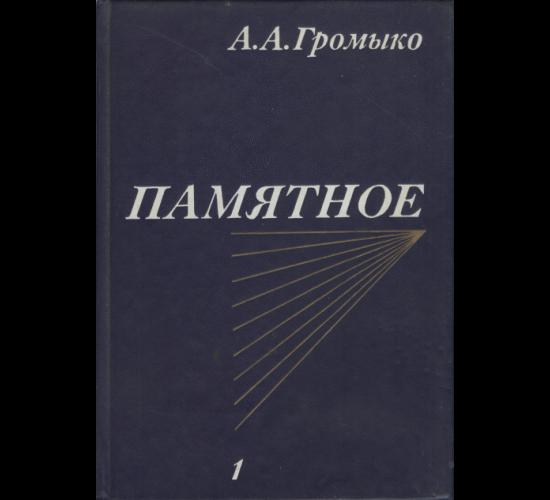 Громыко А. А. Памятное. Книга 1