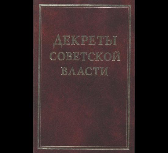 Декреты Советской власти. Том 15
