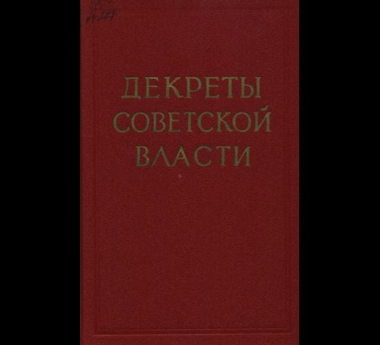 Декреты Советской власти. Том 12
