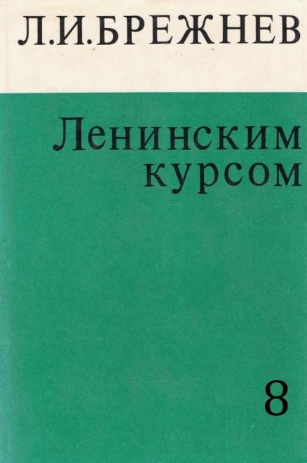Брежнев Л. И. Ленинским курсом. Том 8