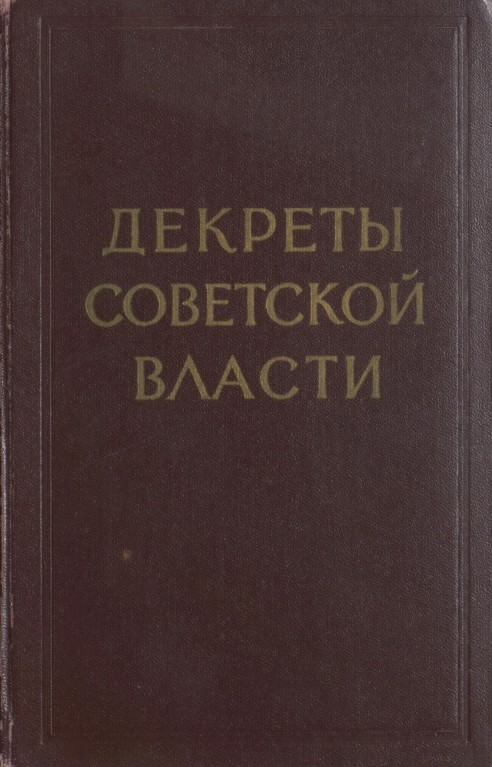 Декреты Советской власти. Том 2