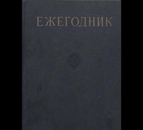 Ежегодник Большой Советской Энциклопедии. 1958