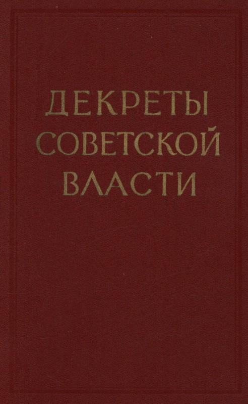 Декреты Советской власти. Том 11