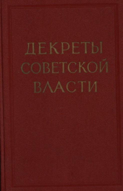 Декреты Советской власти. Том 13