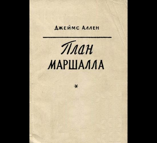 Аллен Дж. План Маршалла