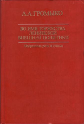 Громыко А. А. Во имя торжества ленинской внешней политики