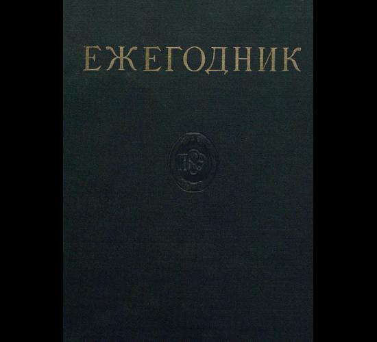 Ежегодник Большой Советской Энциклопедии. 1963