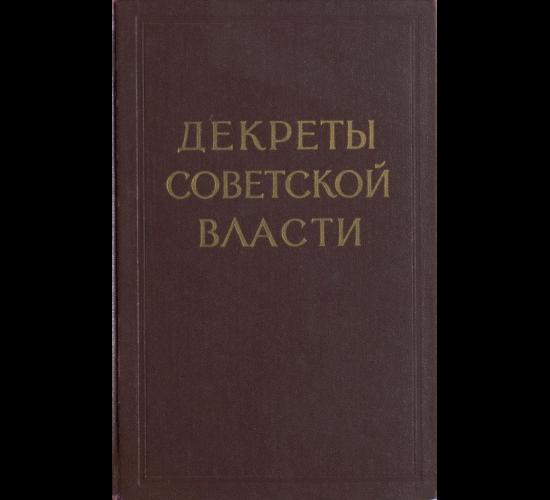 Декреты Советской власти. Том 1