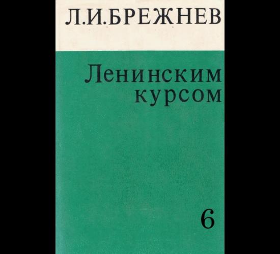 Брежнев Л. И. Ленинским курсом. Том 6