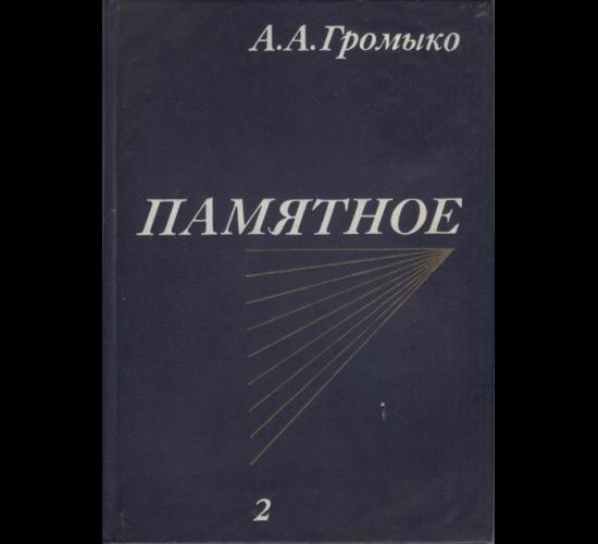 Громыко А. А. Памятное. Книга 2