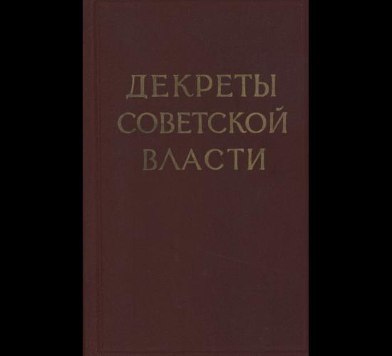 Декреты Советской власти. Том 7