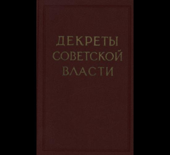 Декреты Советской власти. Том 8