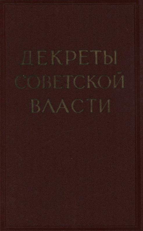 Декреты Советской власти. Том 9