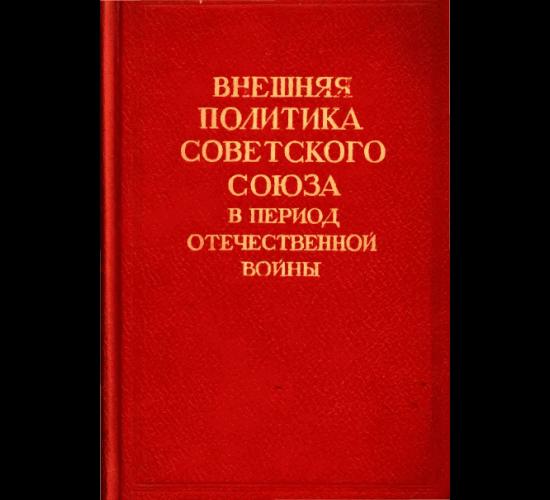 Внешняя политика Советского Союза в период Отечественной войны. Том I