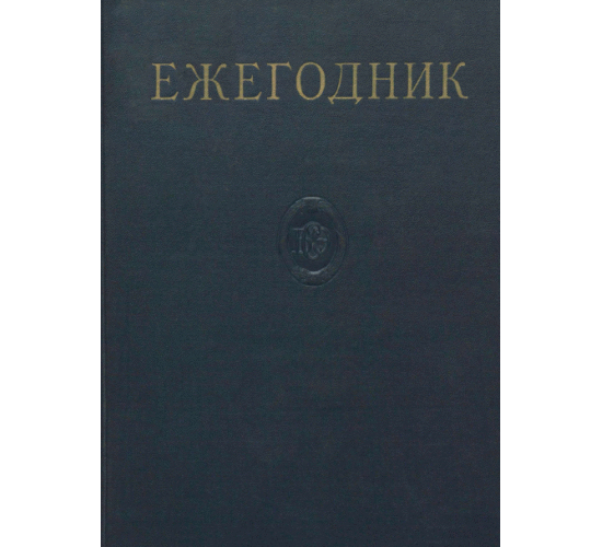 Ежегодник Большой Советской Энциклопедии. 1967