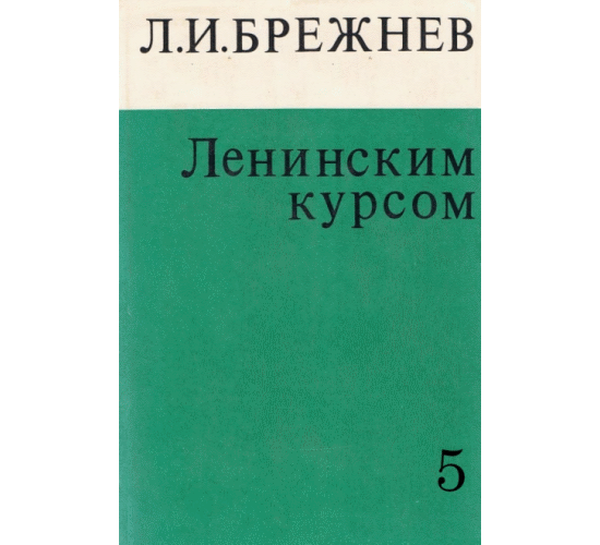 Брежнев Л. И. Ленинским курсом. Том 5