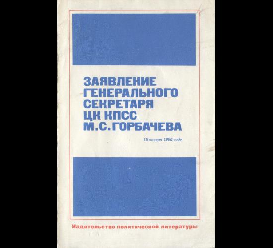 Заявление М. С. Горбачева 15 января 1986