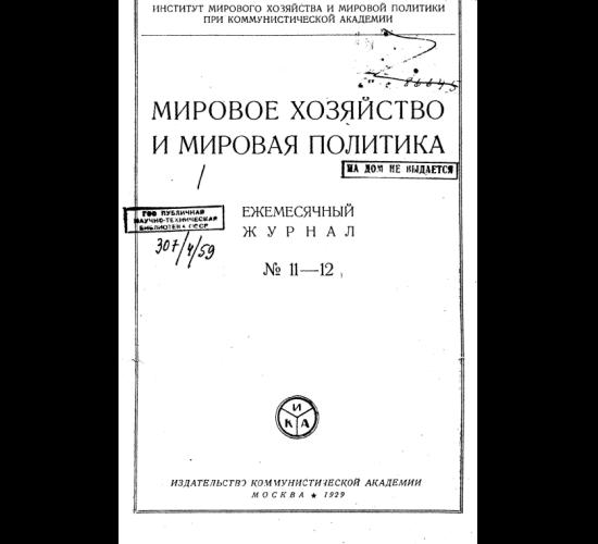 Мировое хозяйство и мировая политика, 1929, № 11—12