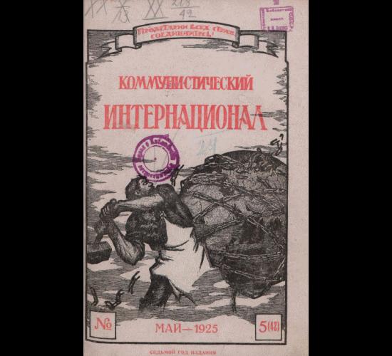 Коммунистический Интернационал, 1925, № 05