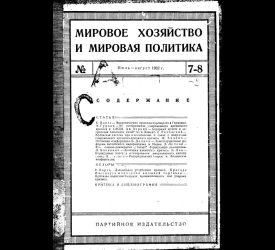 Мировое хозяйство и мировая политика, 1932, № 07—08
