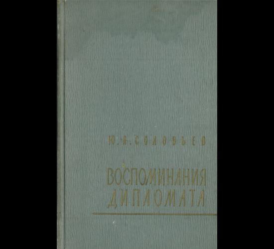 Соловьев Ю. Я. Воспоминания дипломата. 1893—1922