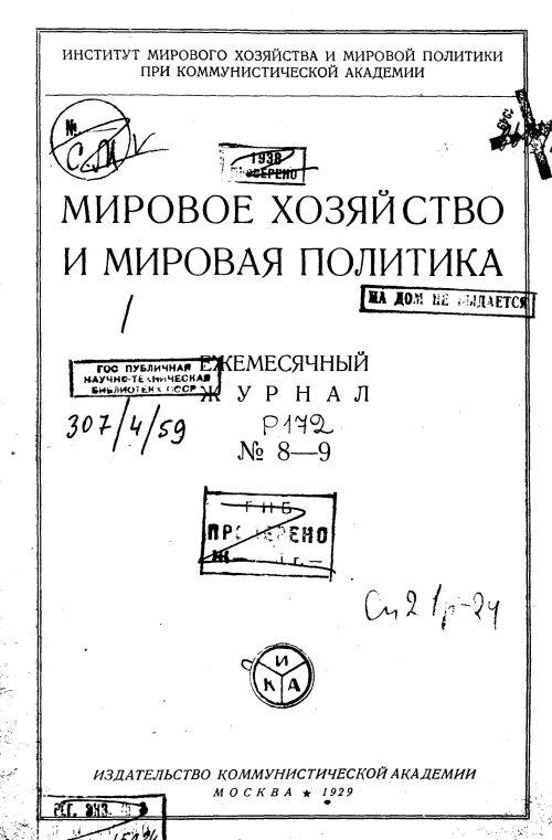 Мировое хозяйство и мировая политика, 1929, № 08—09