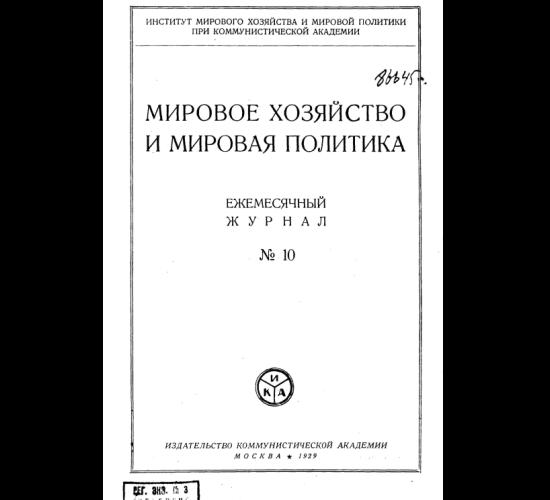 Мировое хозяйство и мировая политика, 1929, № 10