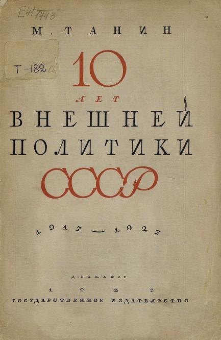 Танин М. А. 10 лет внешней политики СССР (1917-1927)