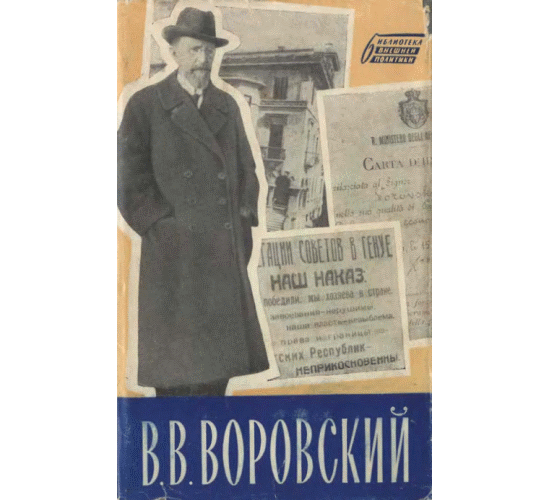Воровский В. В. Статьи и материалы по вопросам внешней политики